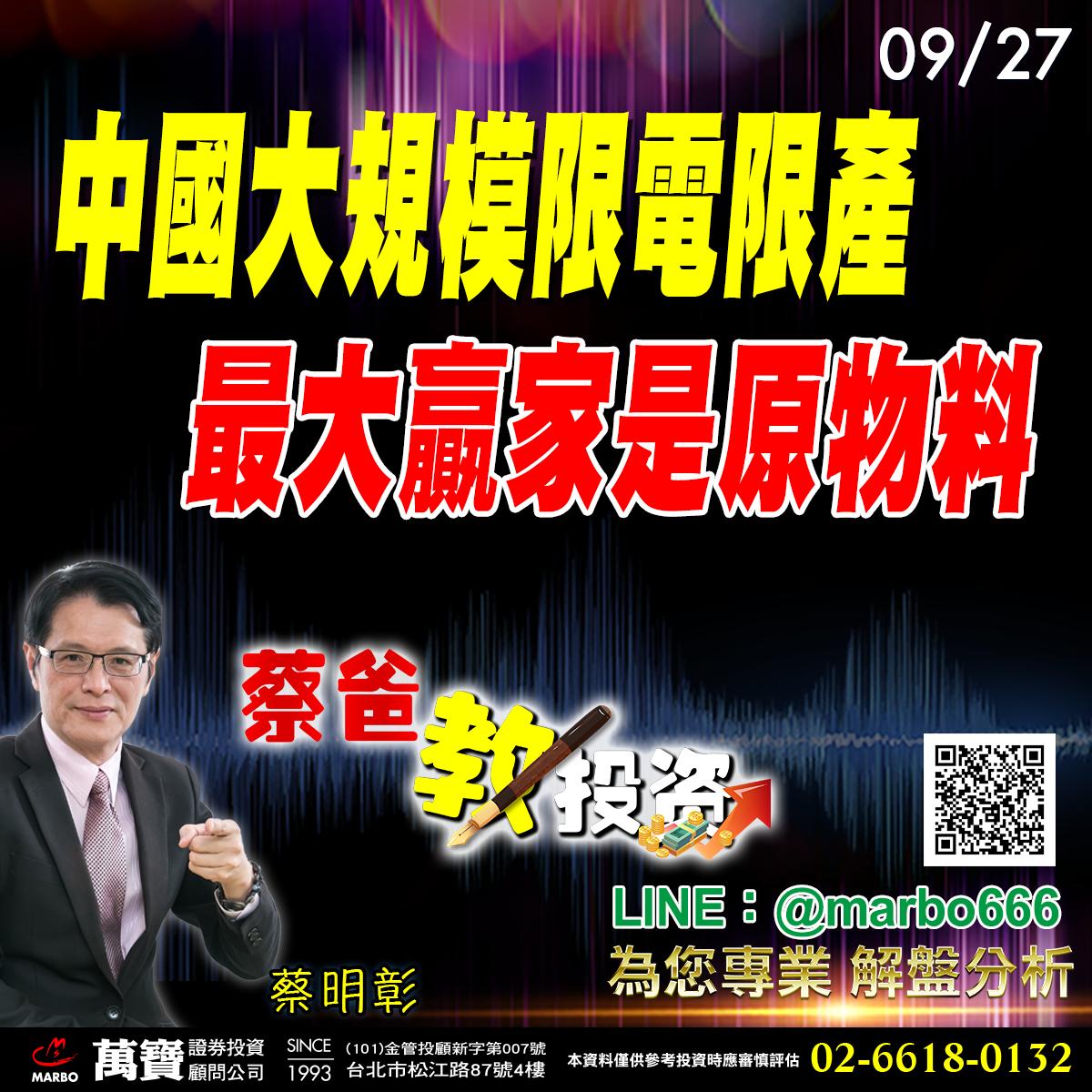EP145 中國大規模限電限產,最大贏家是原物料_蔡明彰_2021_09_27