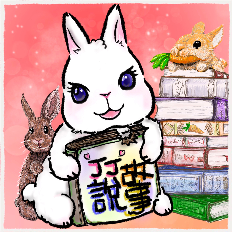 小兔子上學記 - 第01章 小兔子開學的第一天