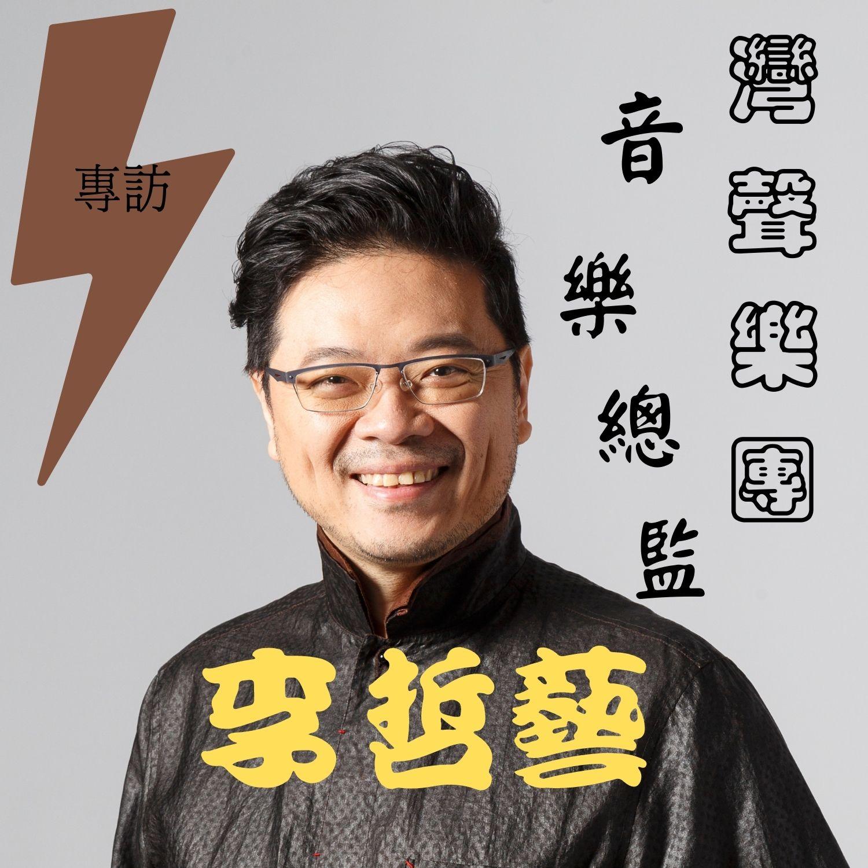 專訪灣聲樂團音樂總監李哲藝