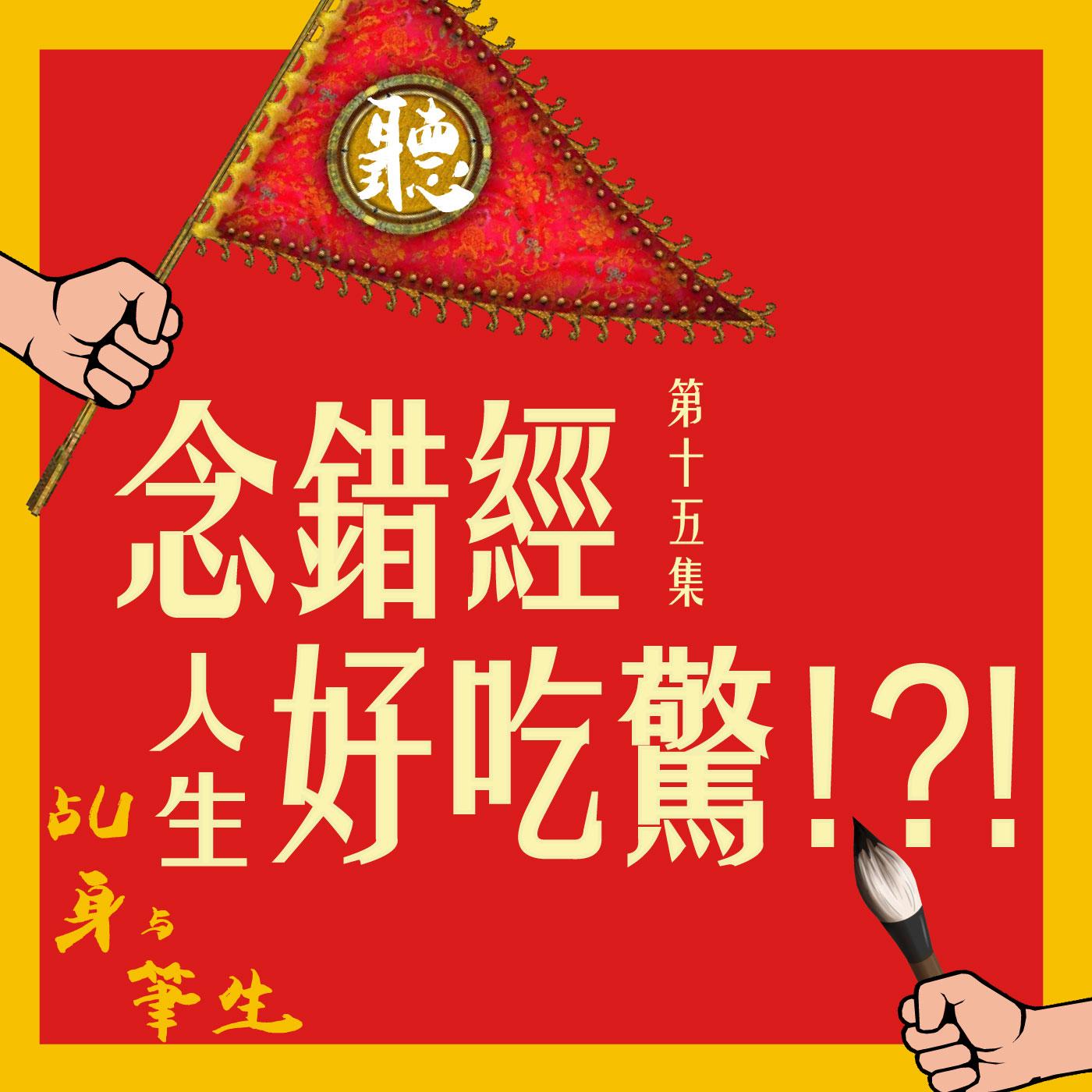 S1 EP15 - 念錯經,人生好吃驚!?!