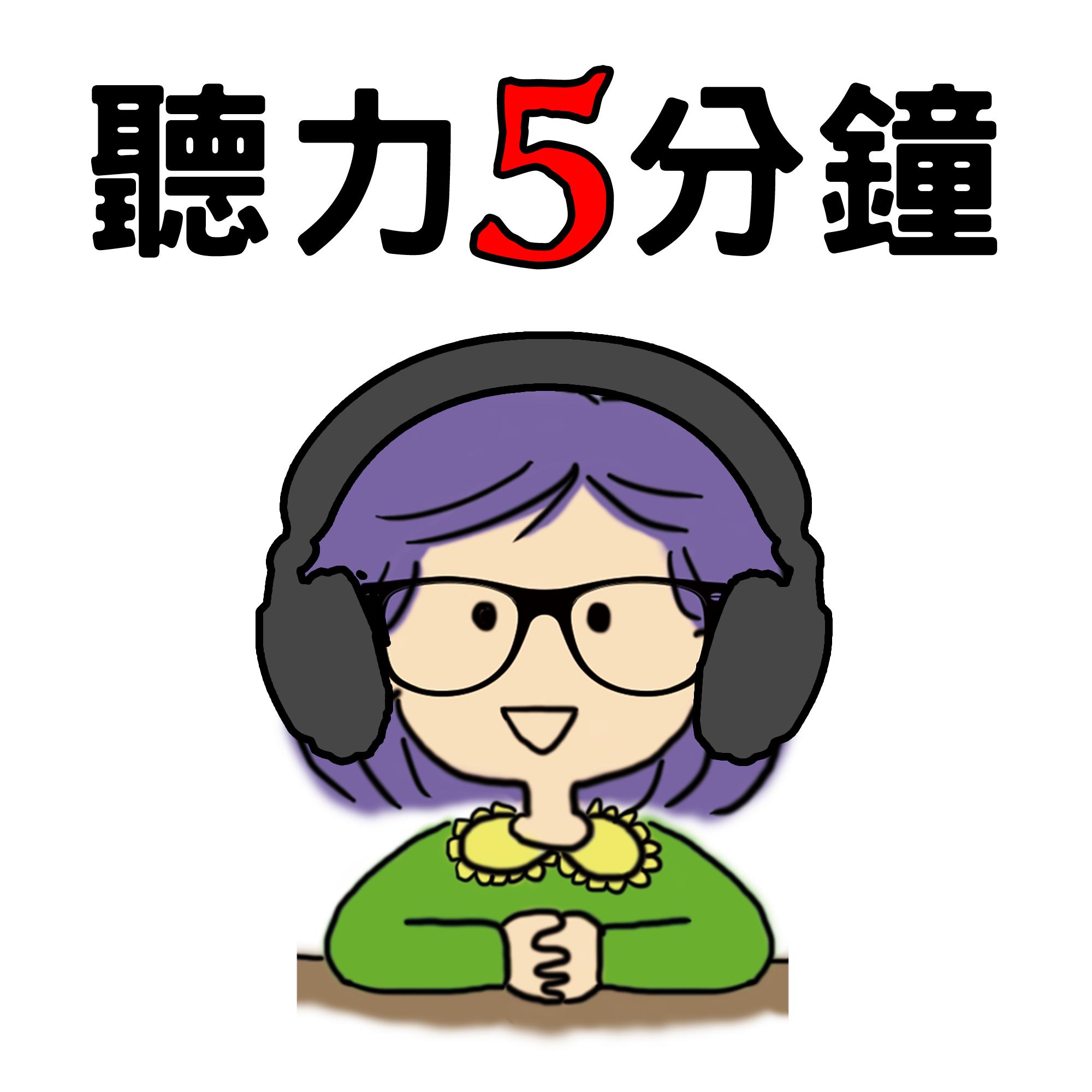 聽力5分鐘#1:圖片描述 (Pictures)