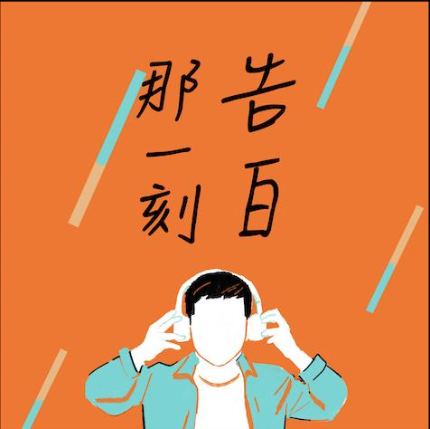 #4|「吿白」:為愛做的傻事 ft. 戴愛玲沒來,是Vicky