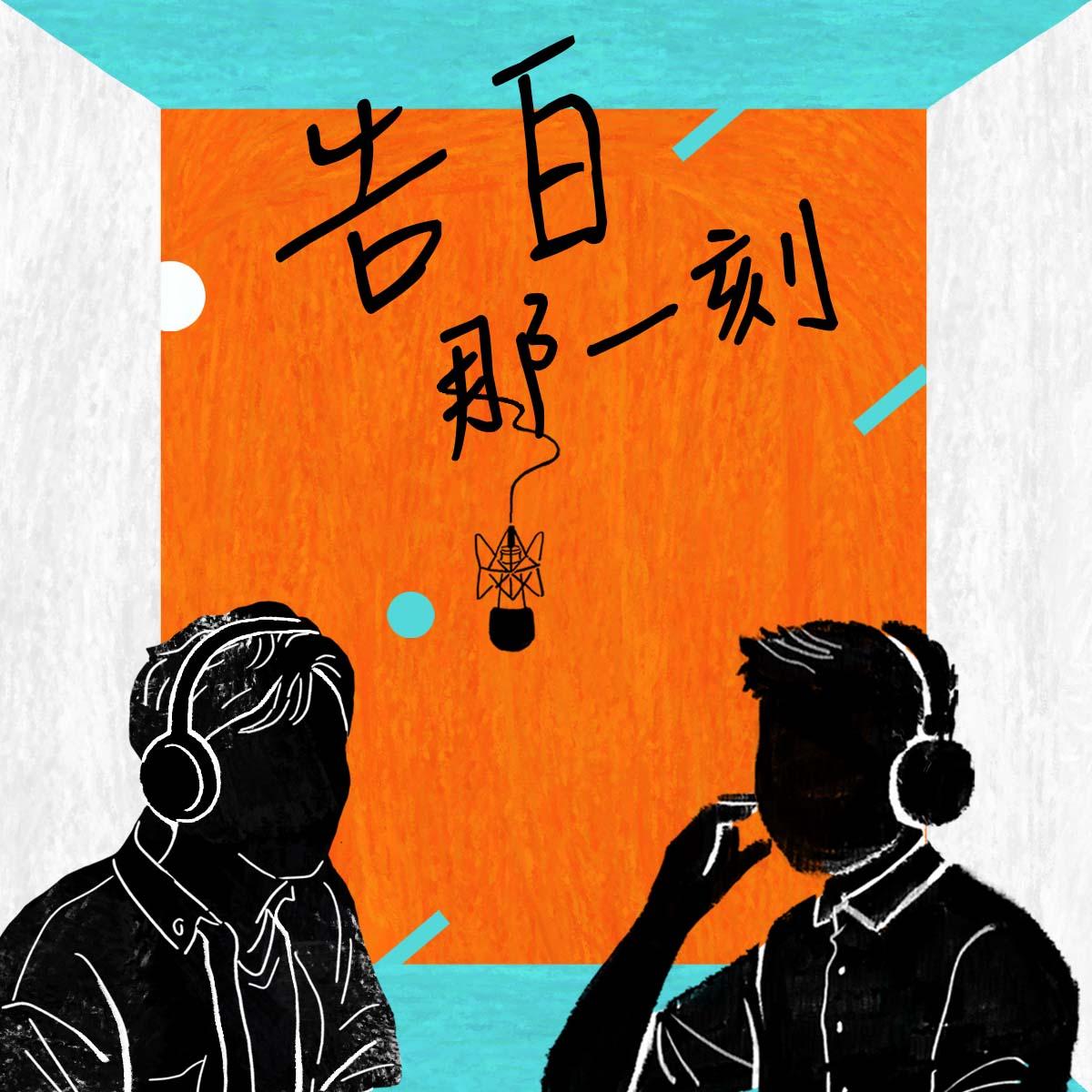 第8集 「可以」:生命中最美好的5分鐘,是我可以擁有音樂的幸運-蔡旻佑