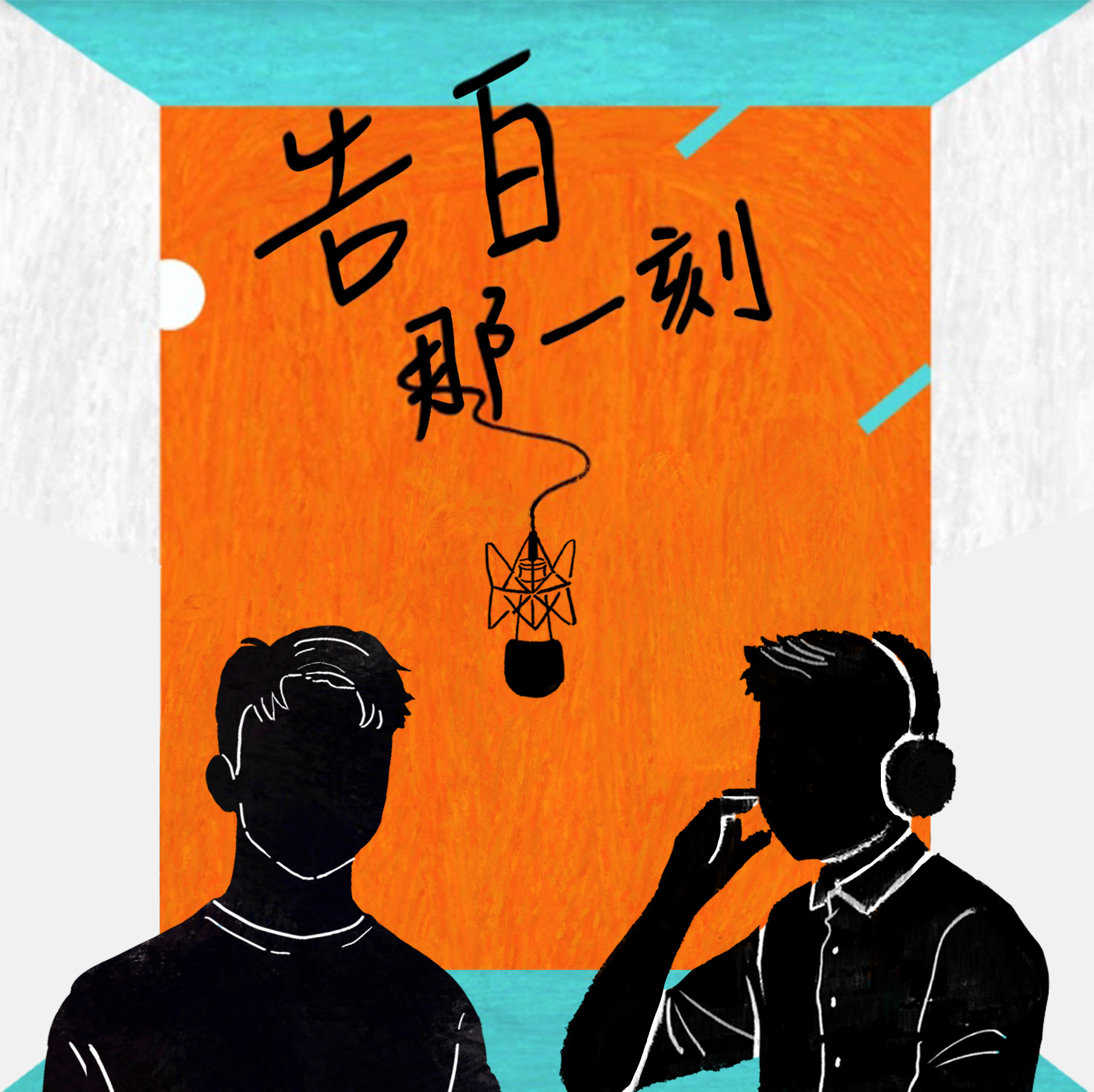 定義|劉昊Ponzii|不要怕,往前走,讓成長來回應那些提問(第19集)