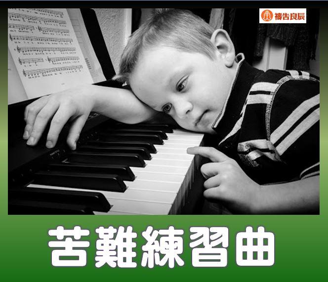 苦難練習曲