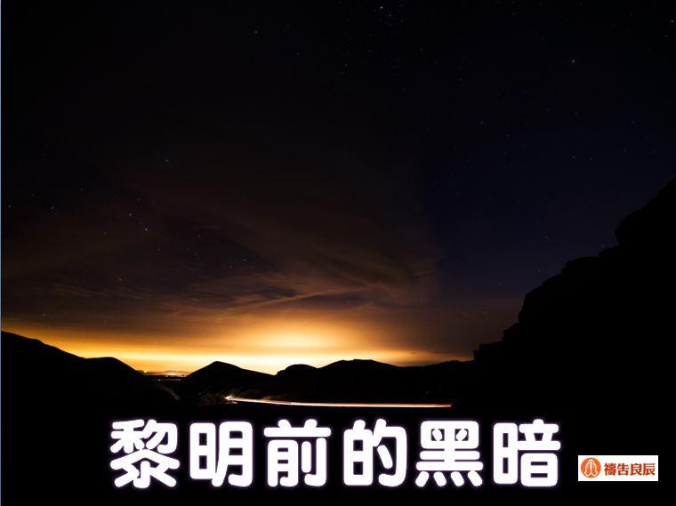 黎明前的黑暗