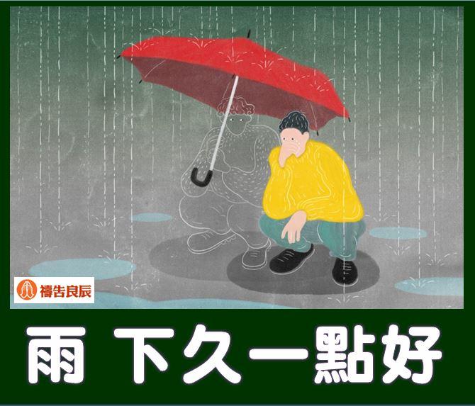 雨,下久一點好