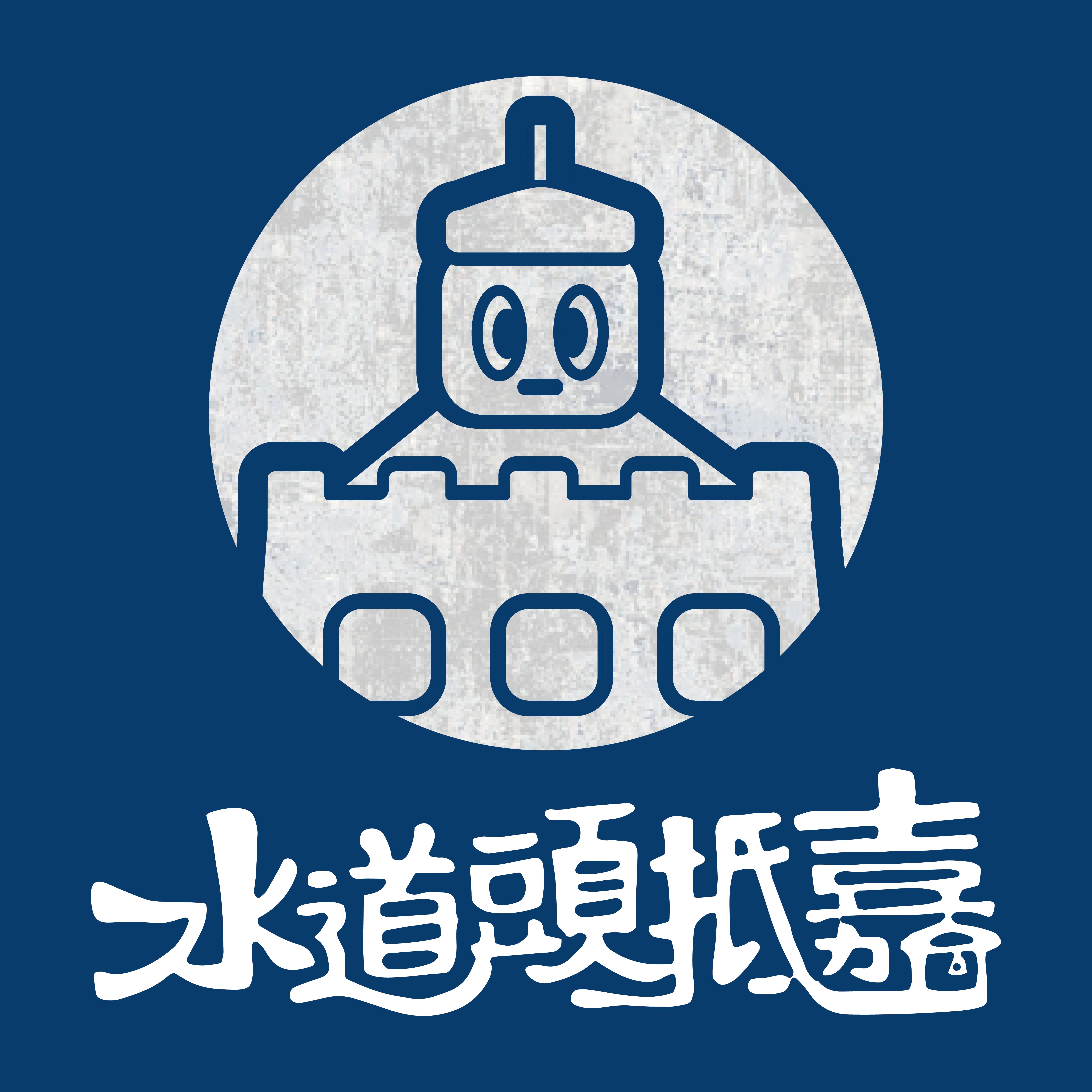 水道頭抵嘉ep4│台灣第一個國際級穹頂影展抵嘉,科技藝術是蝦米?(下)