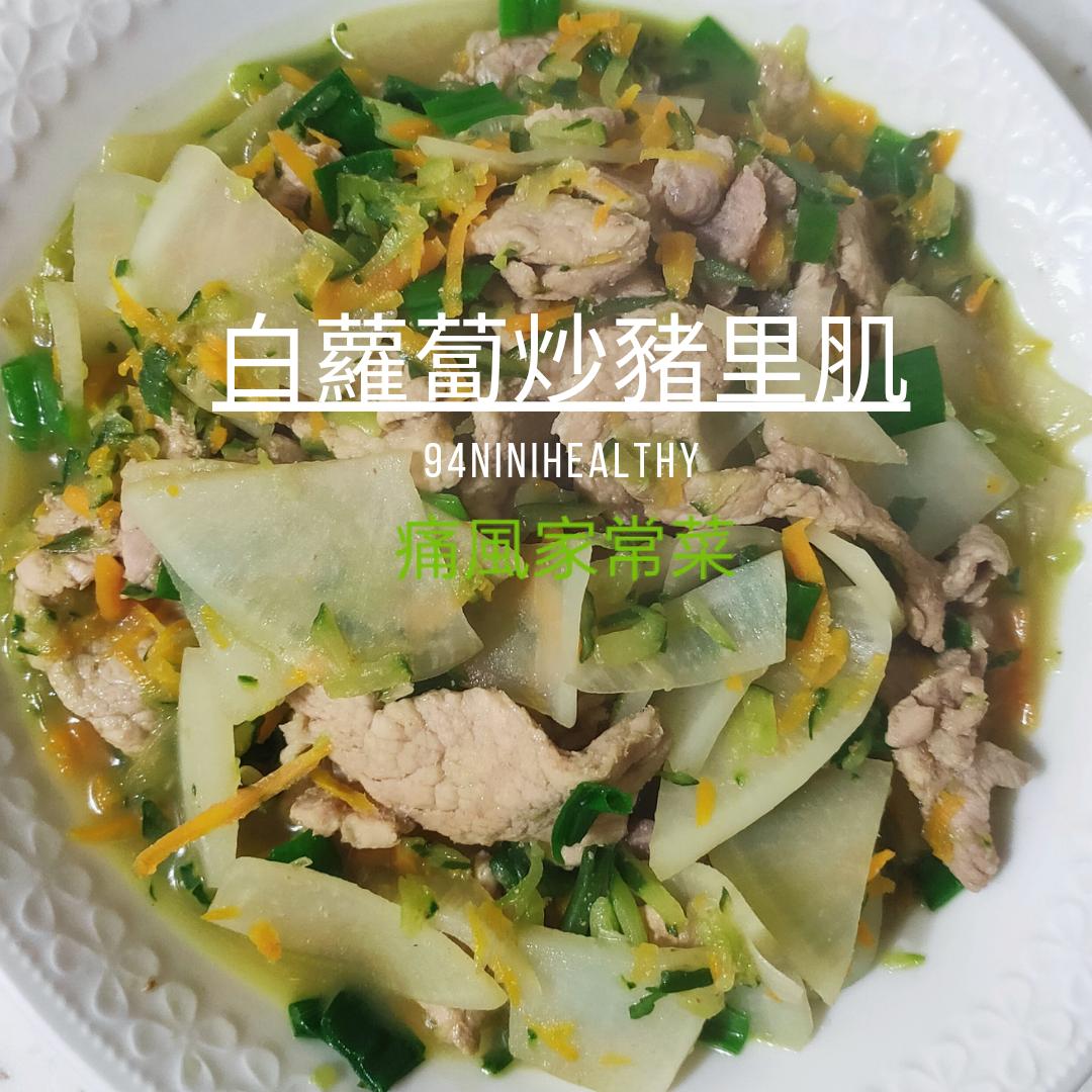 31白蘿蔔炒豬里肌