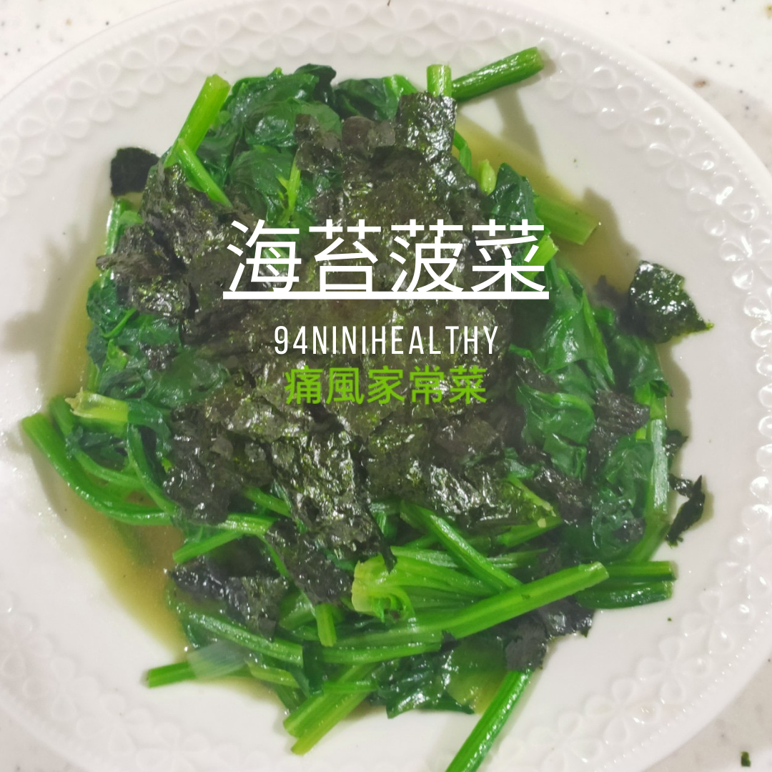 34海苔菠菜︱幫助骨骼發育︱護眼美肌︱穩定血糖