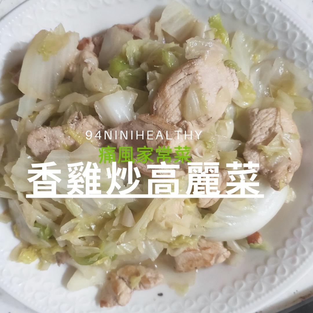36香雞炒高麗菜︱低脂高鈣︱護胃防癌︱適合非急性痛風