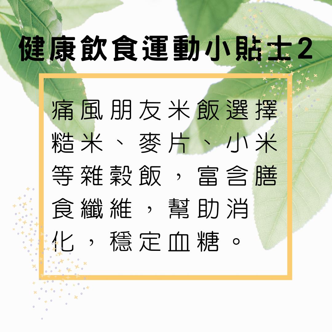 健康飲食運動小貼士2︱每日米飯建議量︱痛風朋友米飯選擇