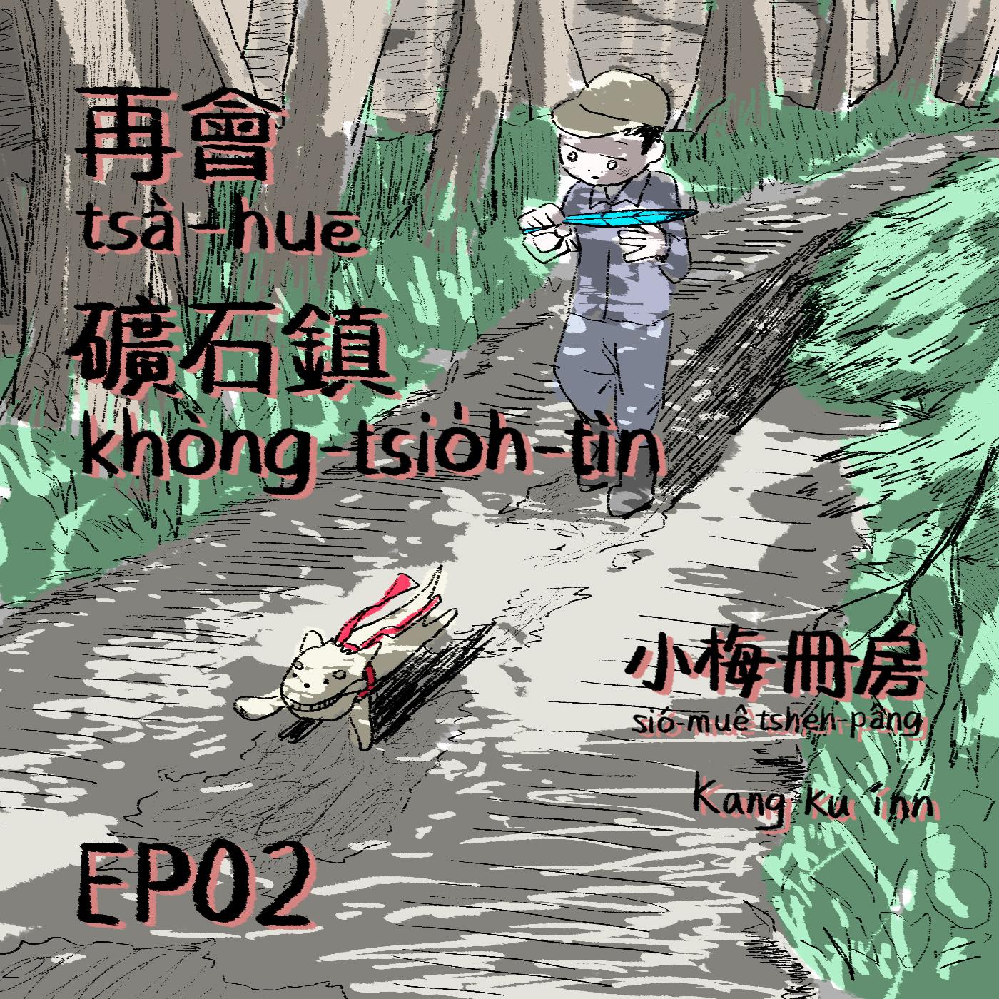 EP02-種田!談戀愛!再會囉~我心目中ê礦石鎮!