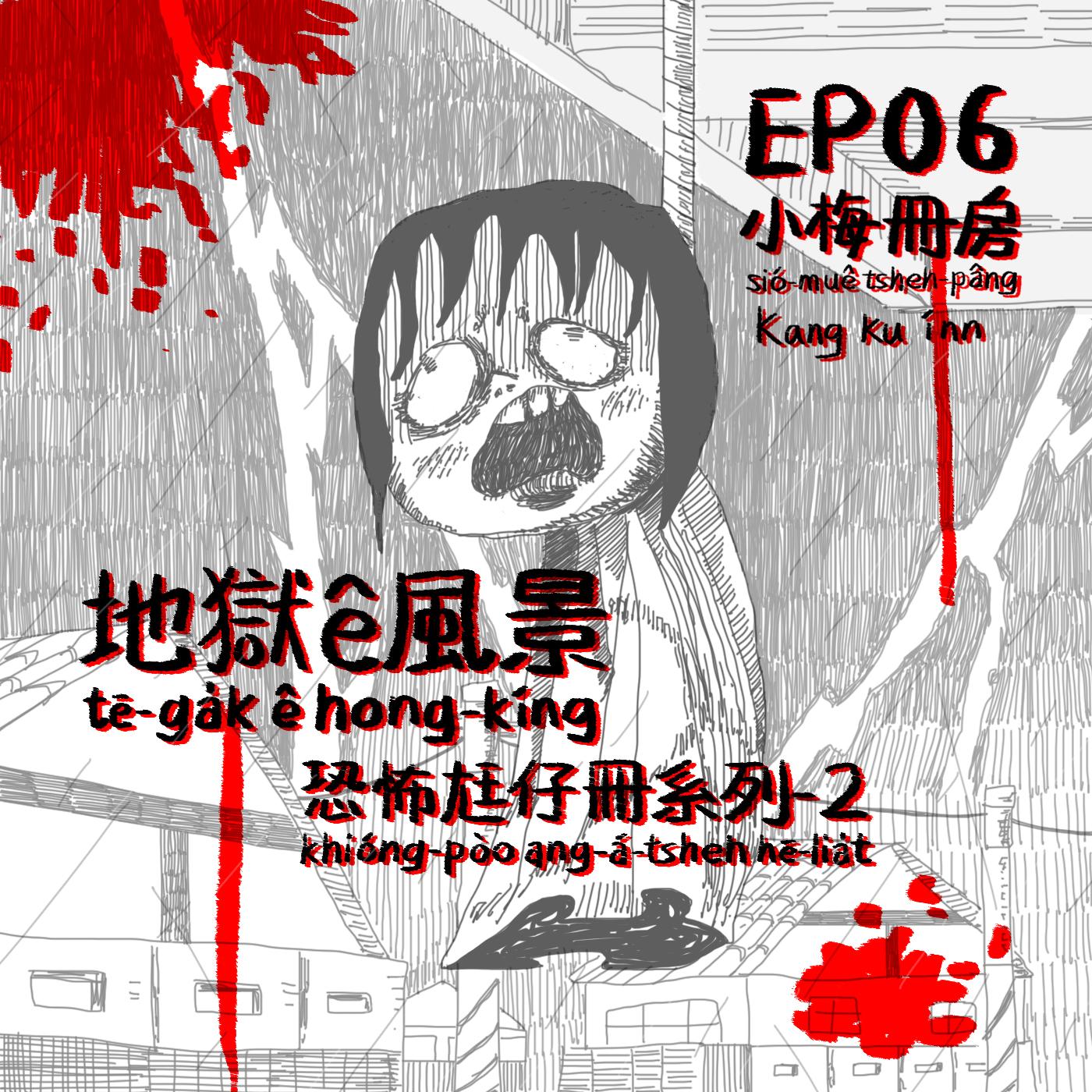 EP06-來自地獄!日野日出志佮伊ê創作!