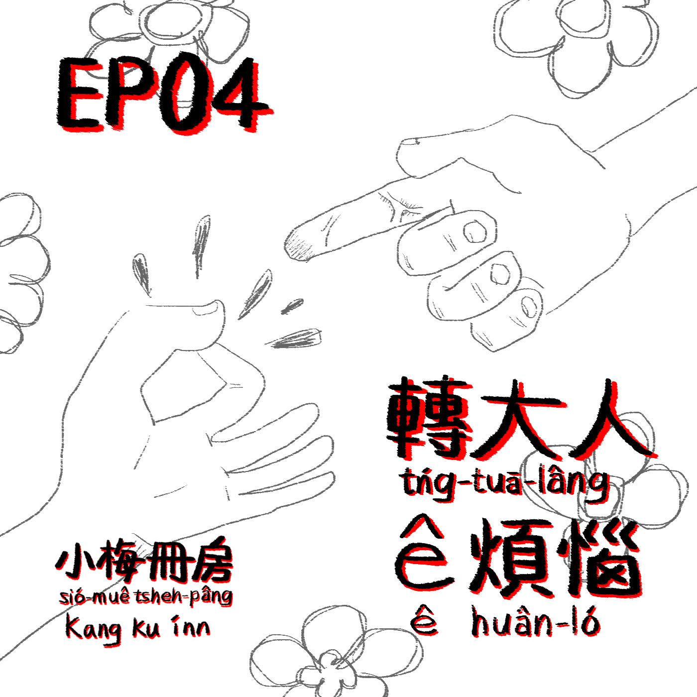 EP04-少男少女轉大人ê煩惱!