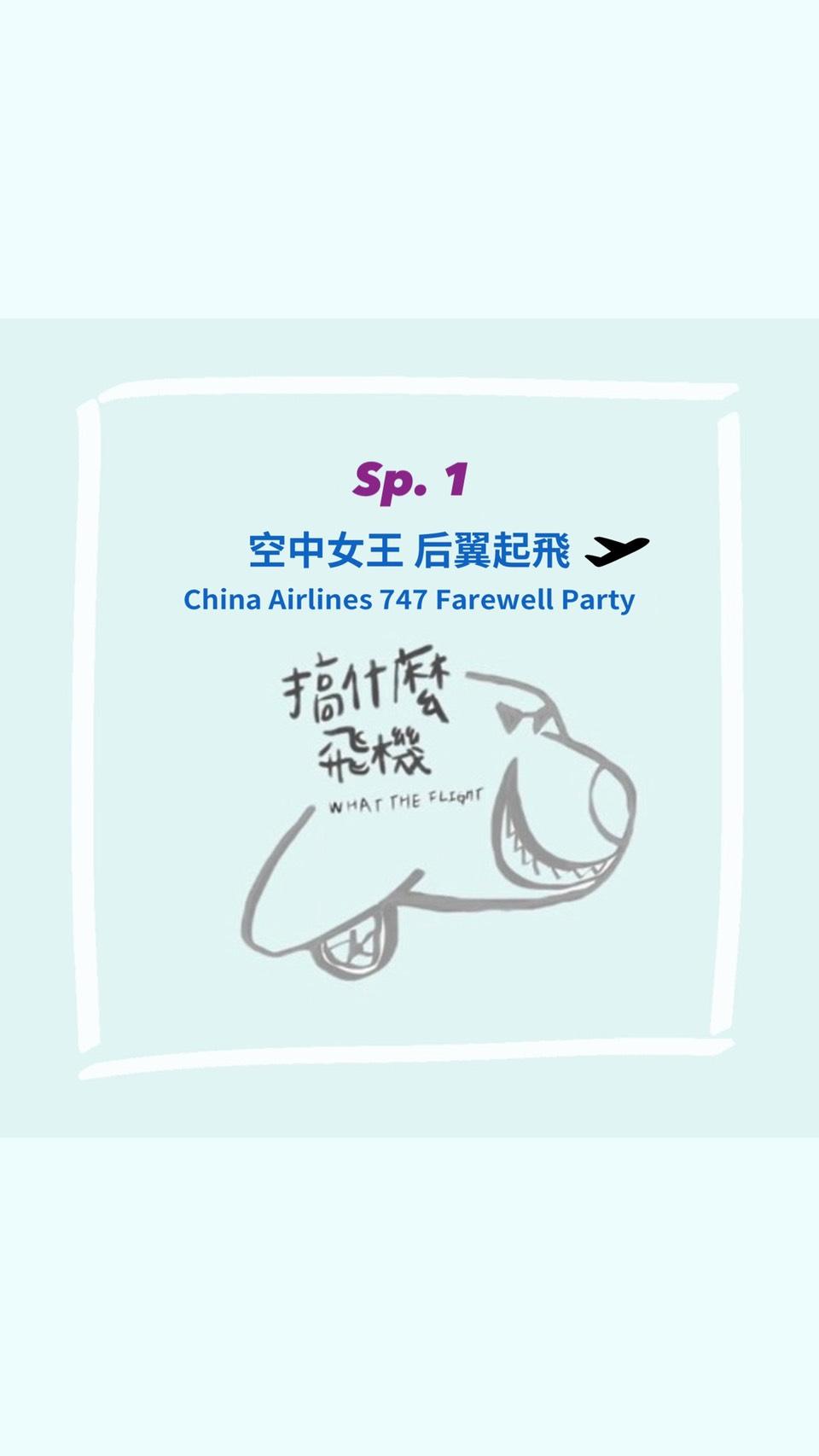 B747 空中女王 后翼起飛 特別節目