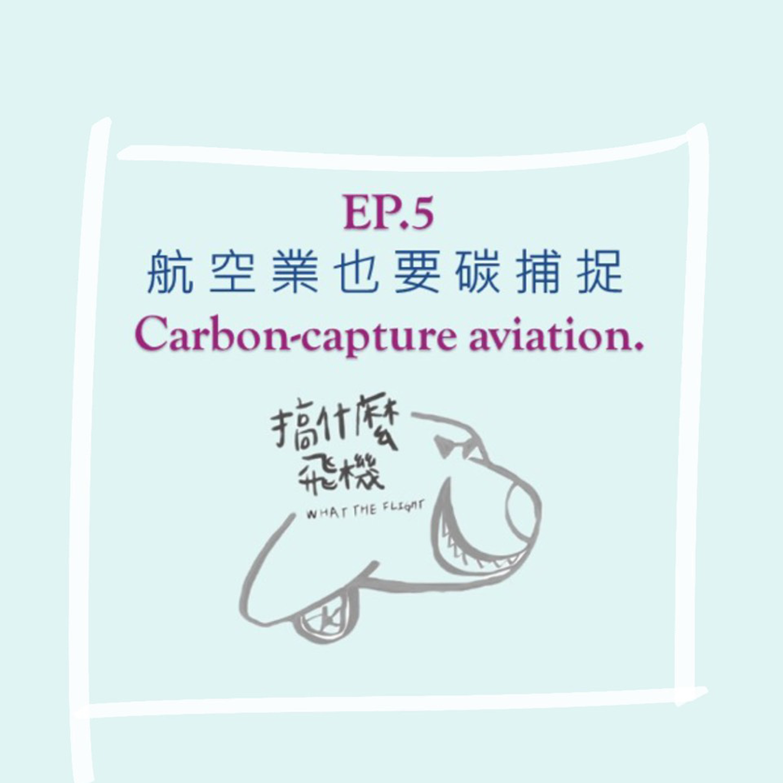 航空業也要碳捕捉 Part 2