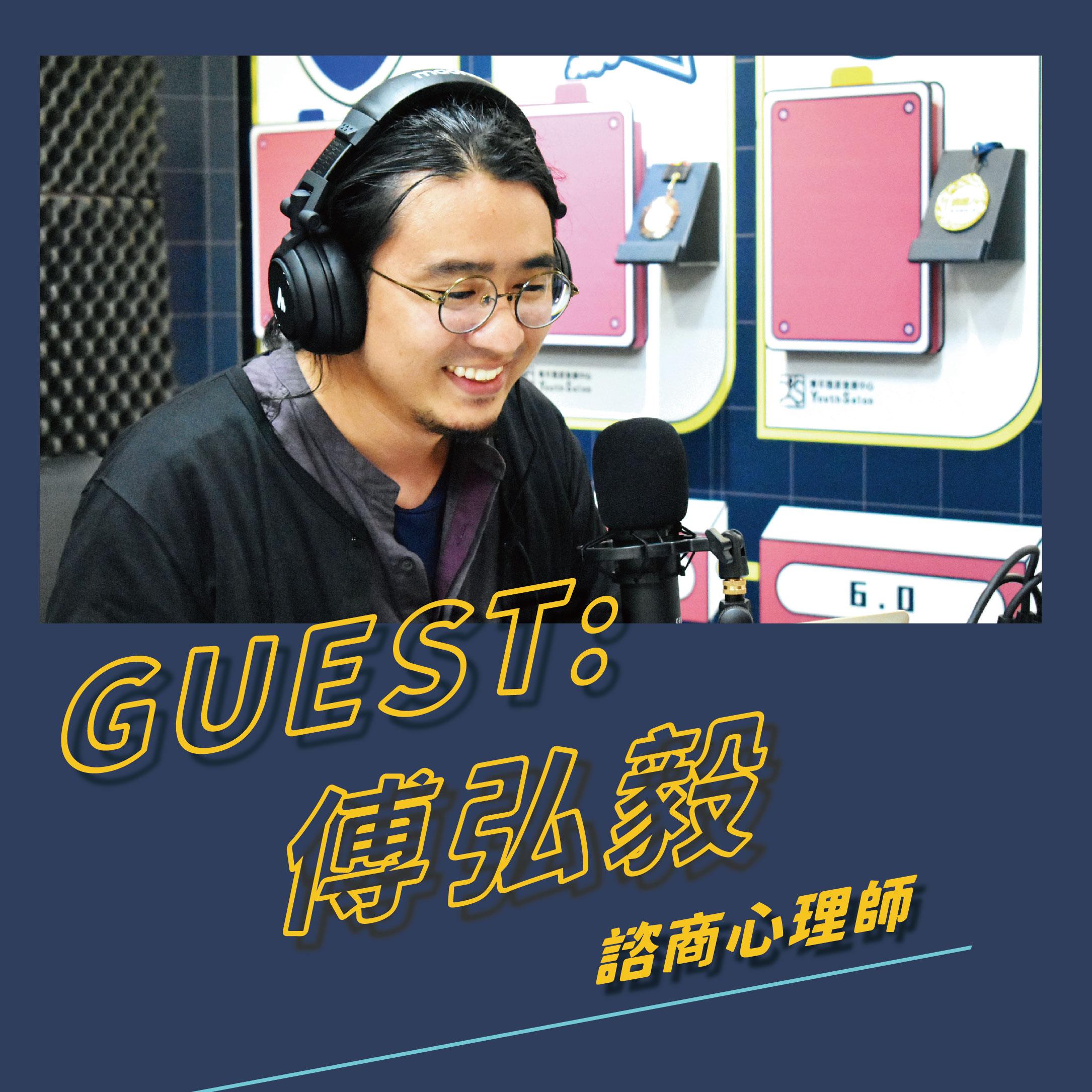 S1EP3【職想跟你聊】職涯目標設定與心理韌性 feat.傅弘毅心理師