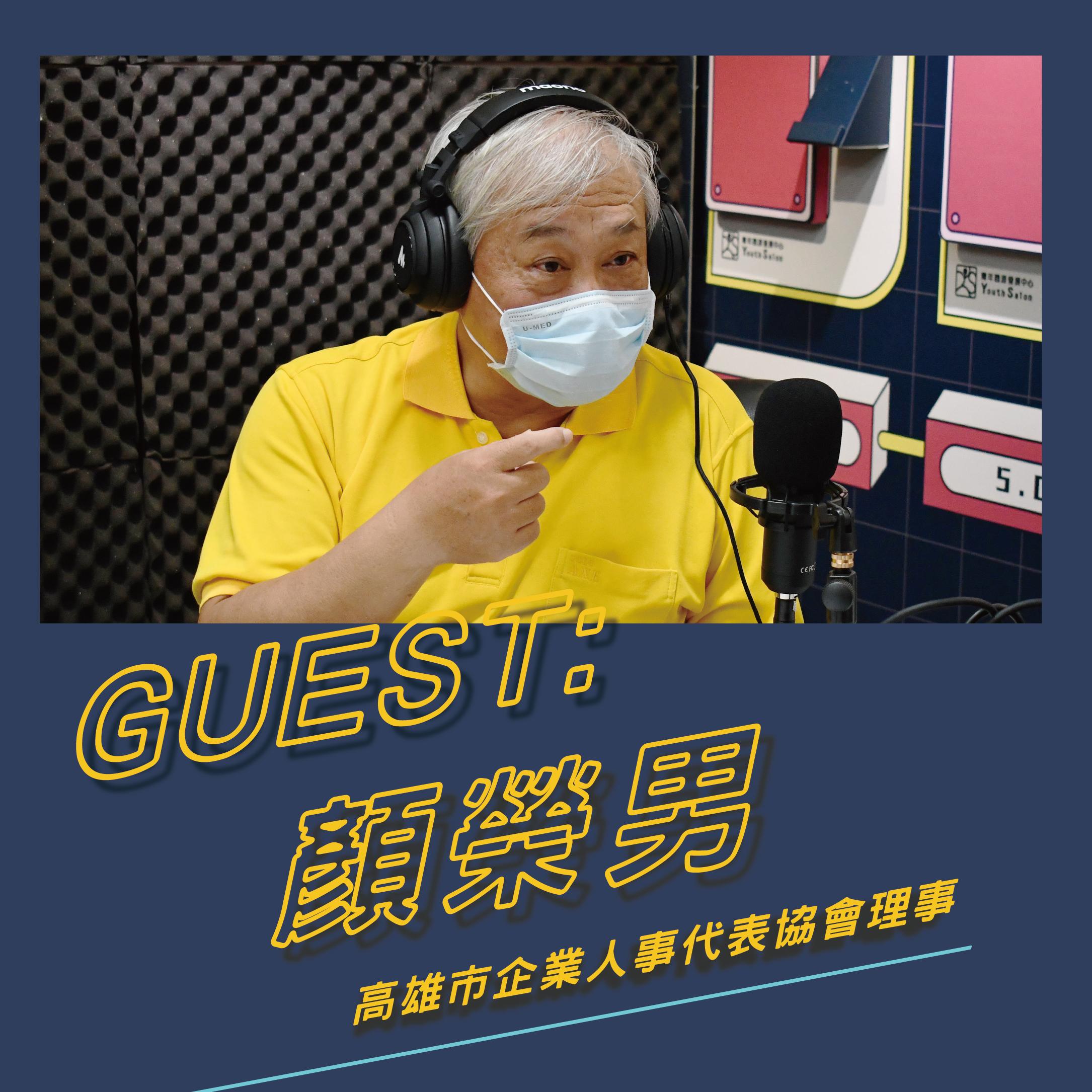 S1EP7【教練來開講】疫情之下應變力展現 feat.顏榮男教練