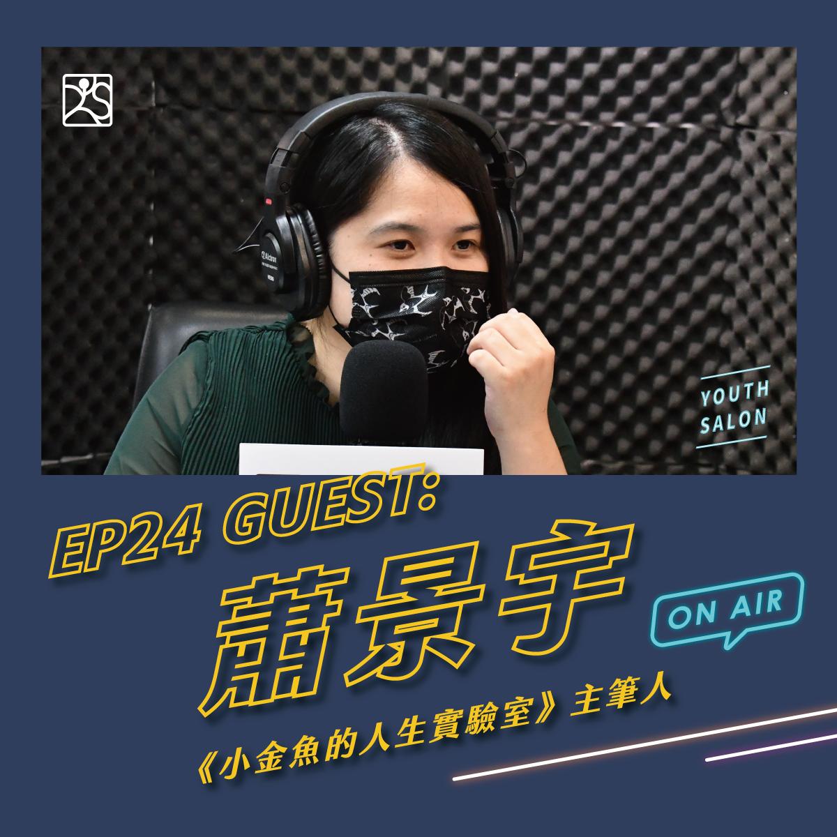 S1EP24【職人來播客】從被裁員名單到業務主管 feat.小金魚實驗室主筆人 蕭景宇