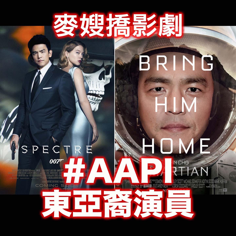 #AAPI :你終究是要乳滑的,何不現在就乳滑!盤點好萊塢東亞裔演員~