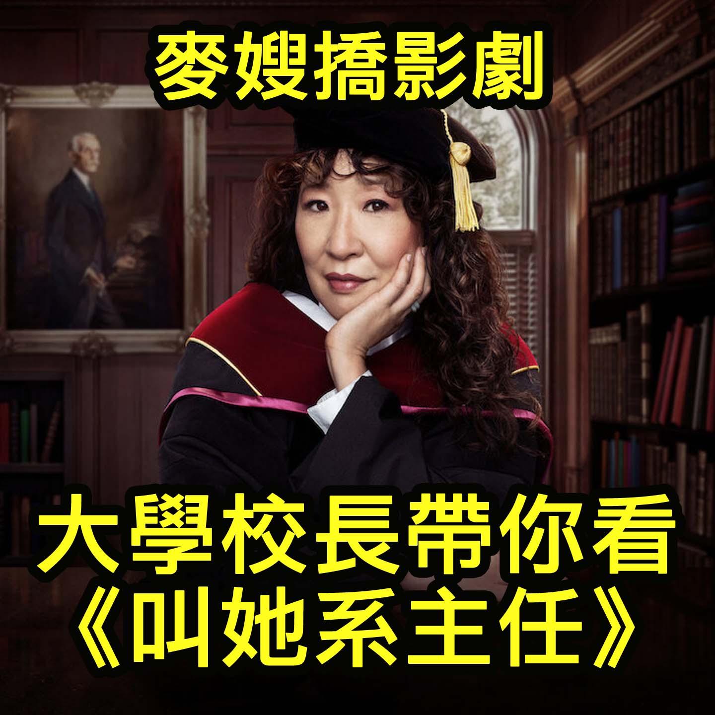 《叫她系主任》說了大學教育什麼問題?讓現役大學校長說分明!feat. C校長