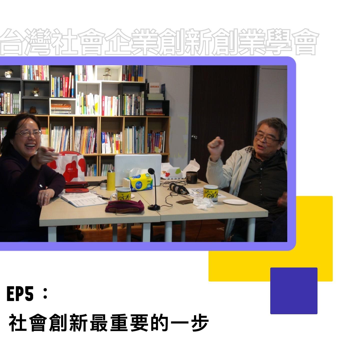 EP5:社會創新最重要的一步