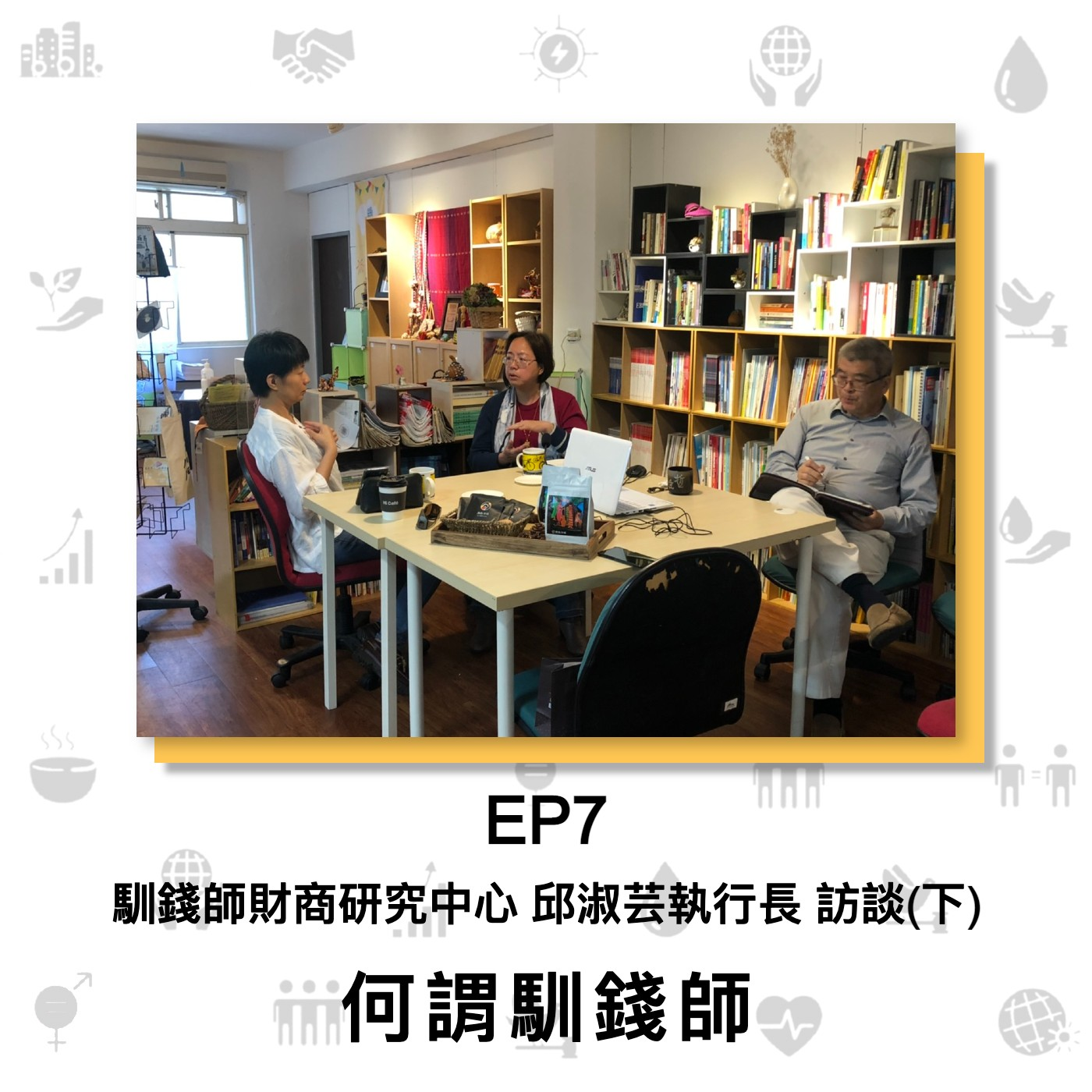 EP7:馴錢師財商研究中心 邱淑芸執行長 訪談(下):何謂馴錢師