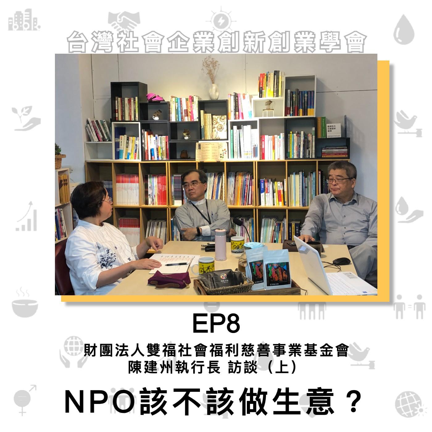 EP8: 財團法人雙福社會福利慈善事業基金會  陳建州執行長 訪談(上):NPO該不該做生意?