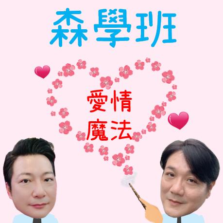 【海派叔叔,來了】 EP.6:桃花好運朵朵開~