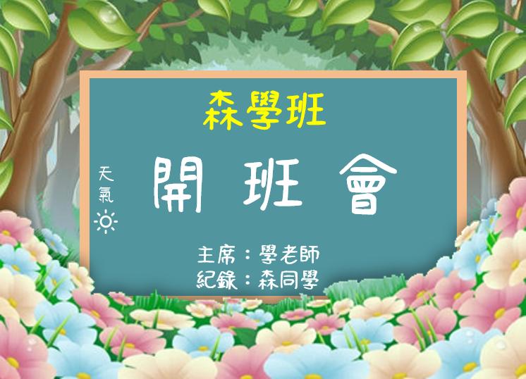 【海派叔叔,來了】 EP.14:森學班開班會日