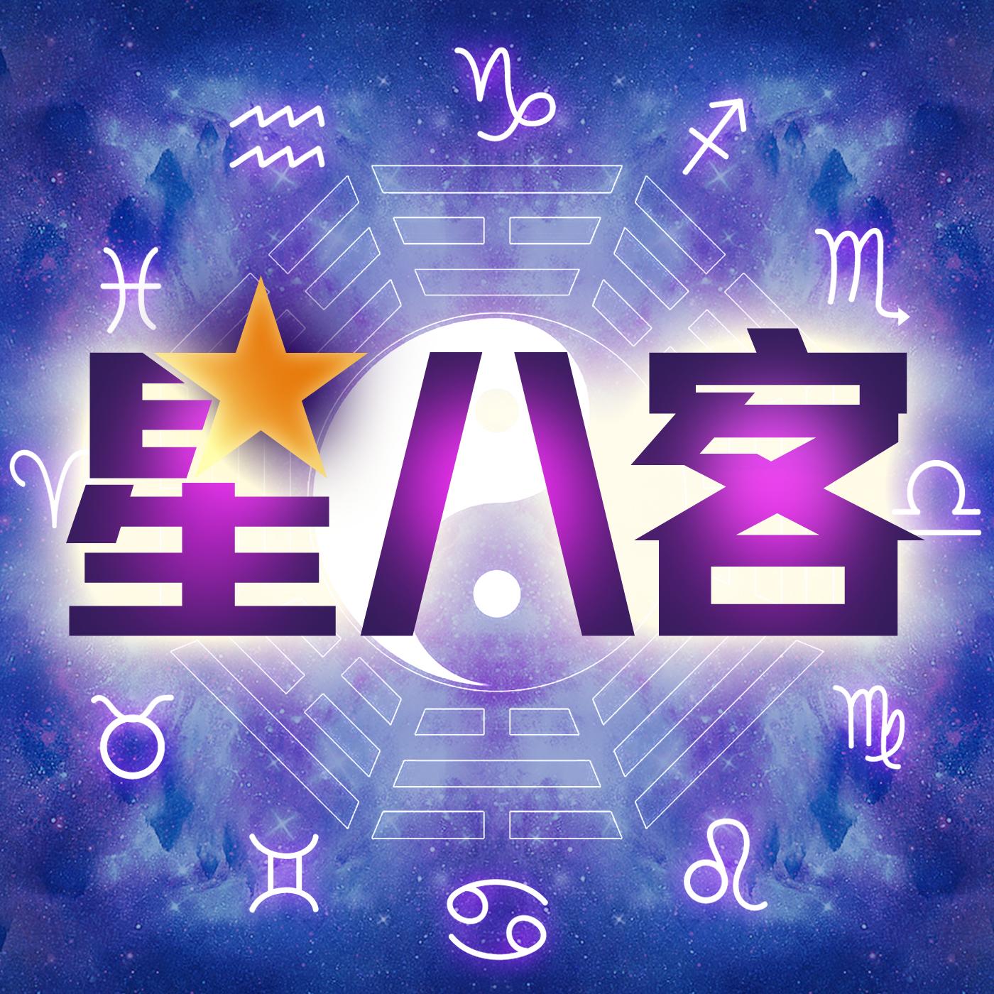 EP.4 星座x八字 - 辛丑年(2021)春分的能量轉換(下集)