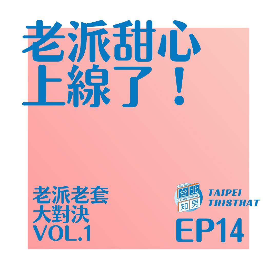 EP.14「老套退散!你的老派甜心上線了...」老派老套大對決vol.1