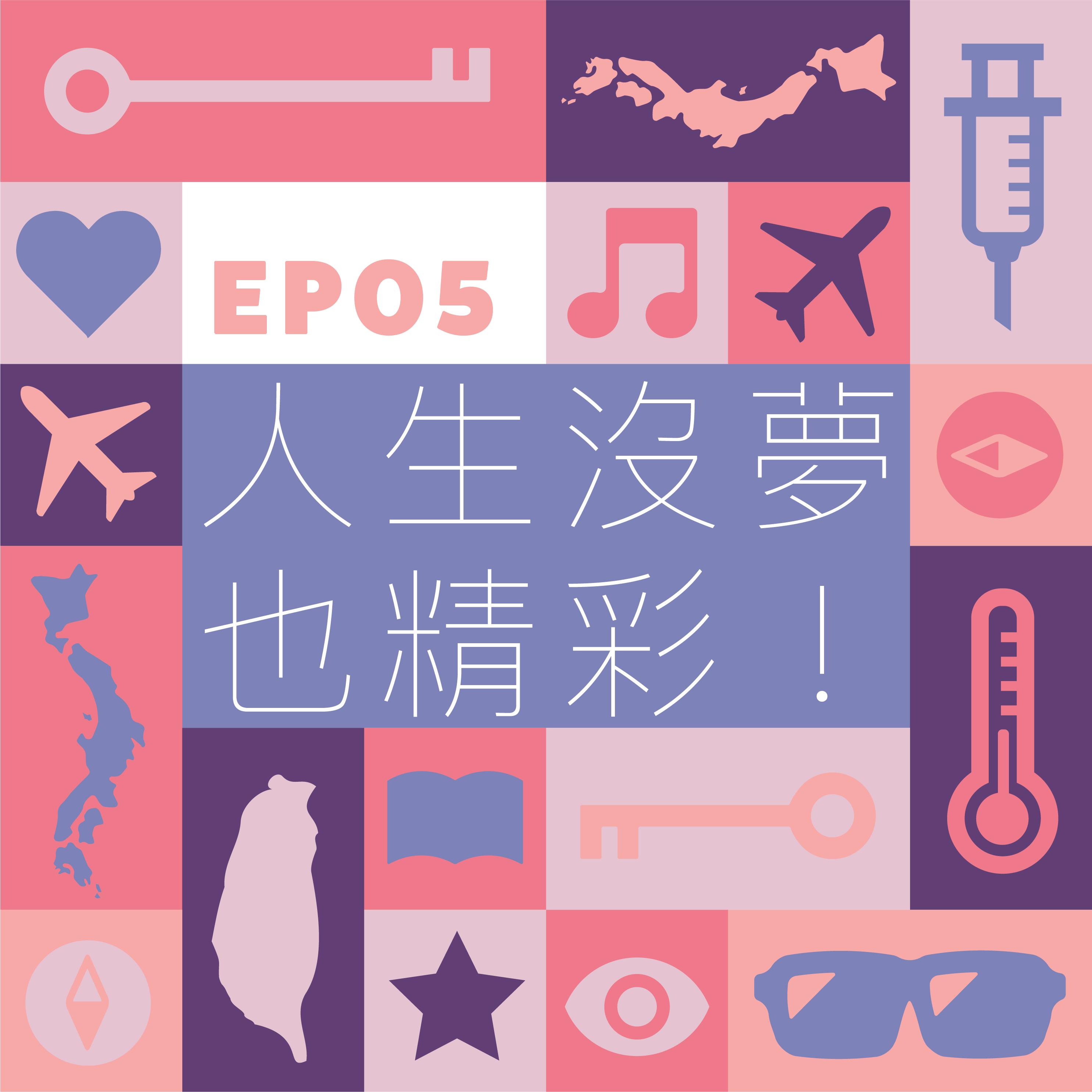 EP05_有測驗為證的無目標人生!只活在當下的我們還可以走到哪裡?!