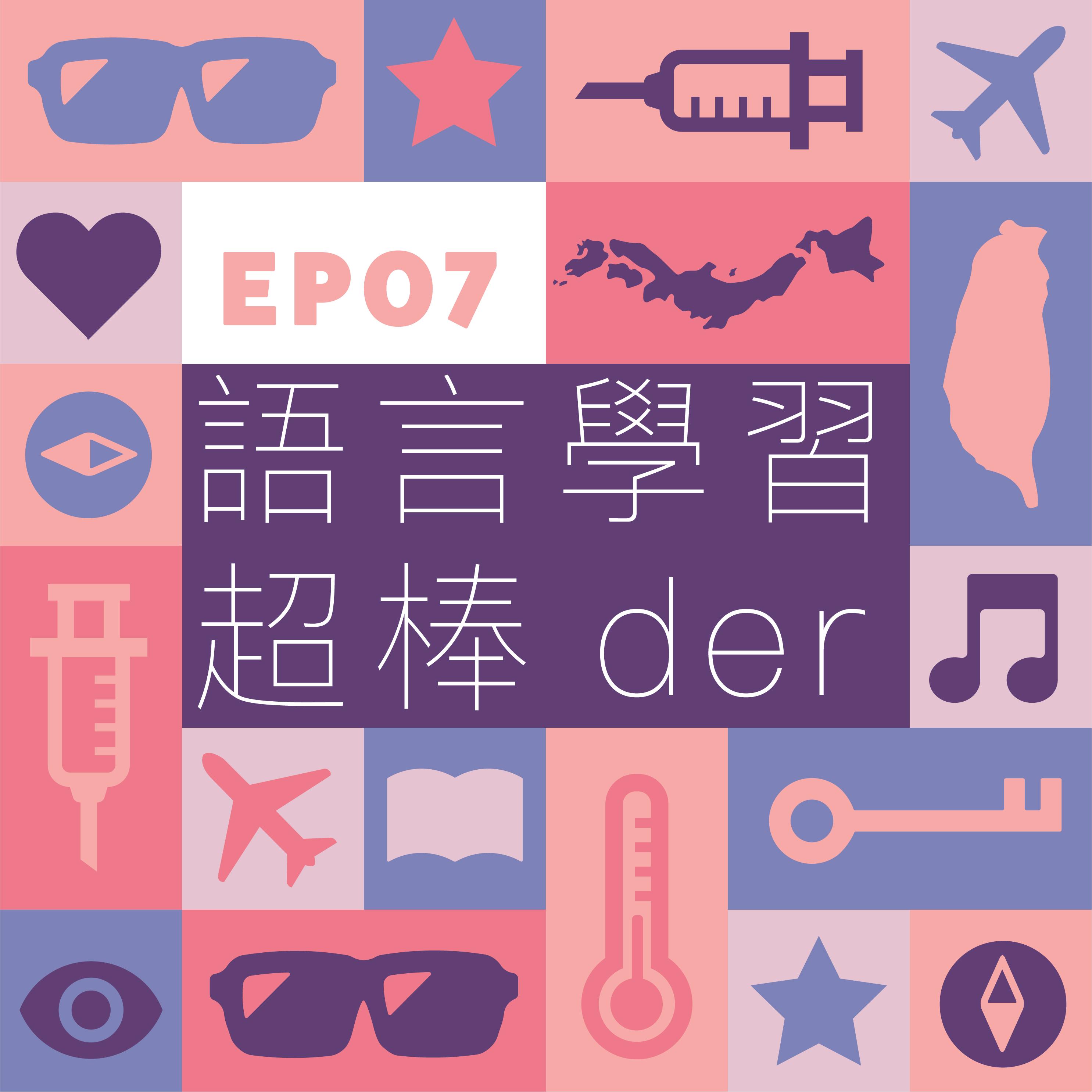EP07_語言學習的愛與恨與糗與愛