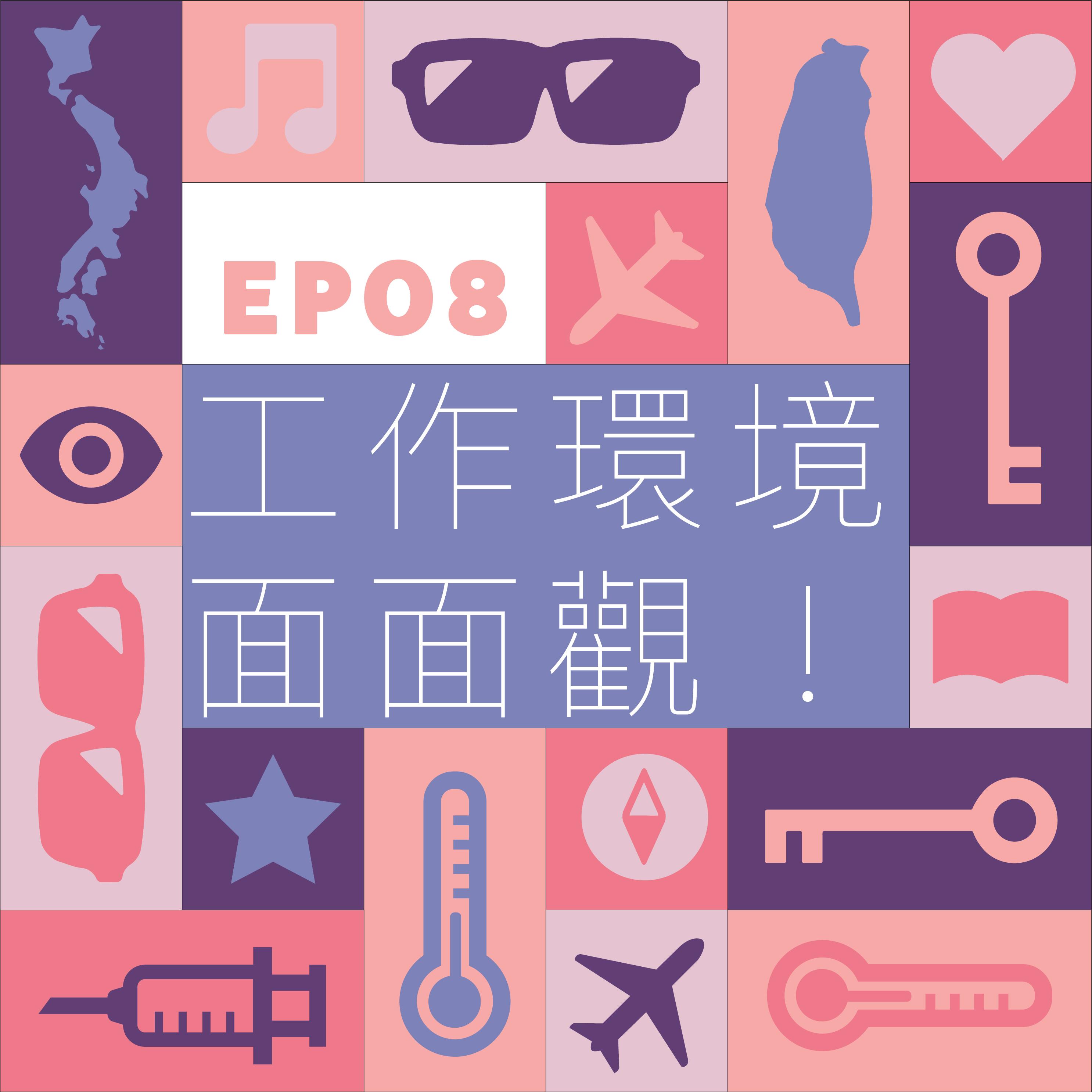 EP08_工作環境面面觀!你準備好進入全新宅工作時代了嗎?