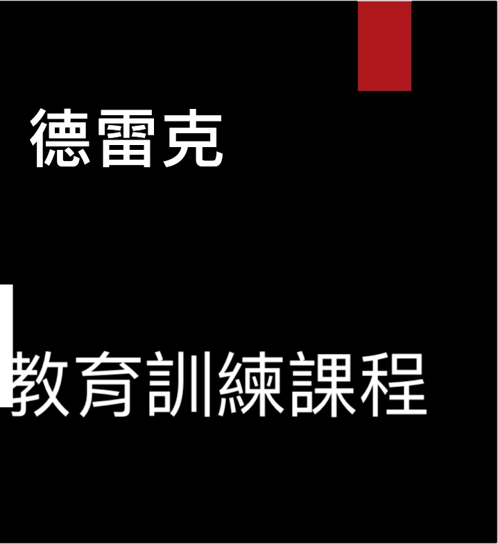 #ASUSKA02-品質手冊撰寫說明教育訓練課程(國台語混合)