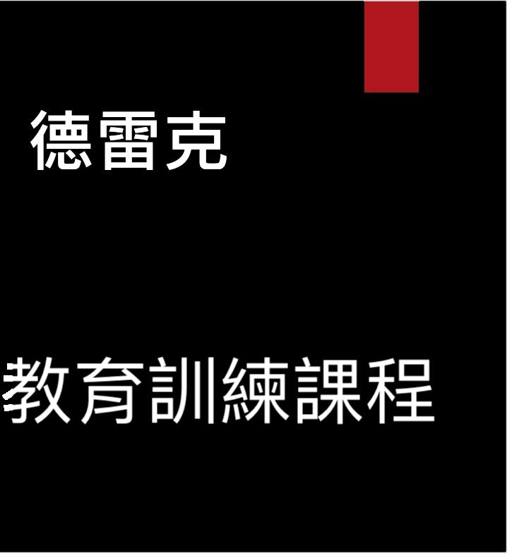 ASUKA_03_GMP廠職業安全衛生前導課程