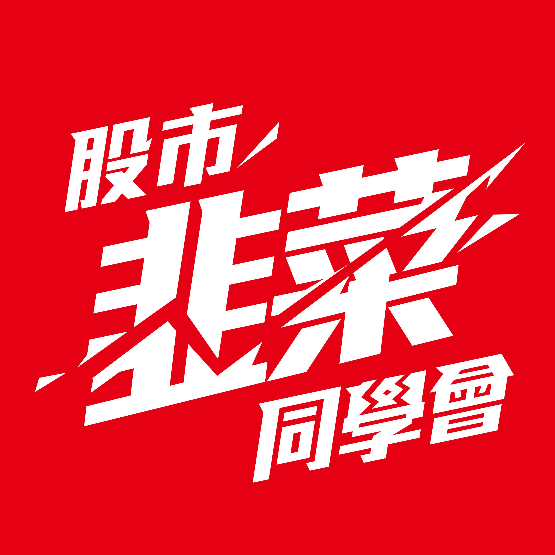 EP10. 塊陶阿~崩盤啦!韭菜炒底SOP秘笈(小心服用)