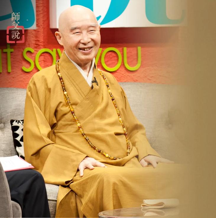 師父說 「想」什麼?「念」什麼?——想極樂世界 念阿彌陀佛