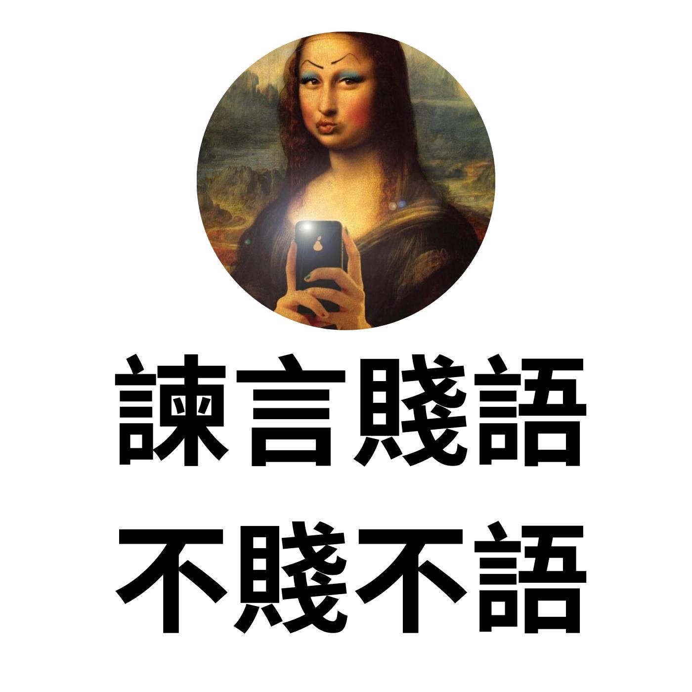 諫言賤語ep10,悄悄告訴你暗戀特輯下半場!feat,小天才