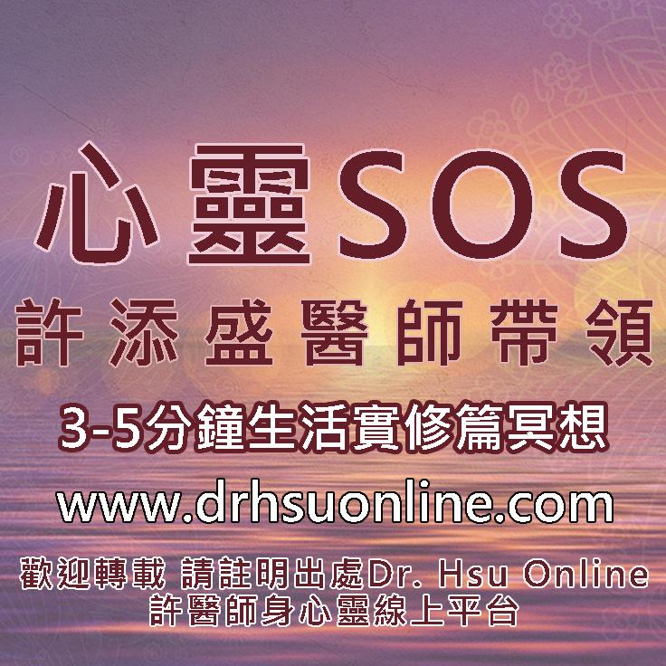 許添盛醫師 3~5分鐘生活實修篇 心靈SOS - 面試