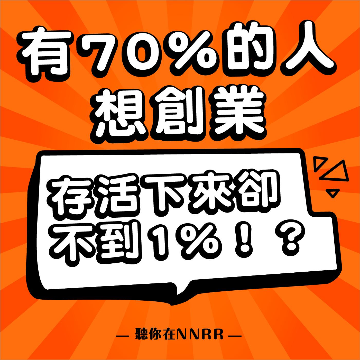 EP.6 有90%的人創業,活下來的卻不到1%!? | 聽你在NNRR