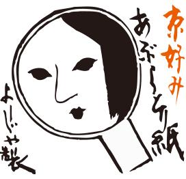 京都篇(四) 必買土產與私房美食