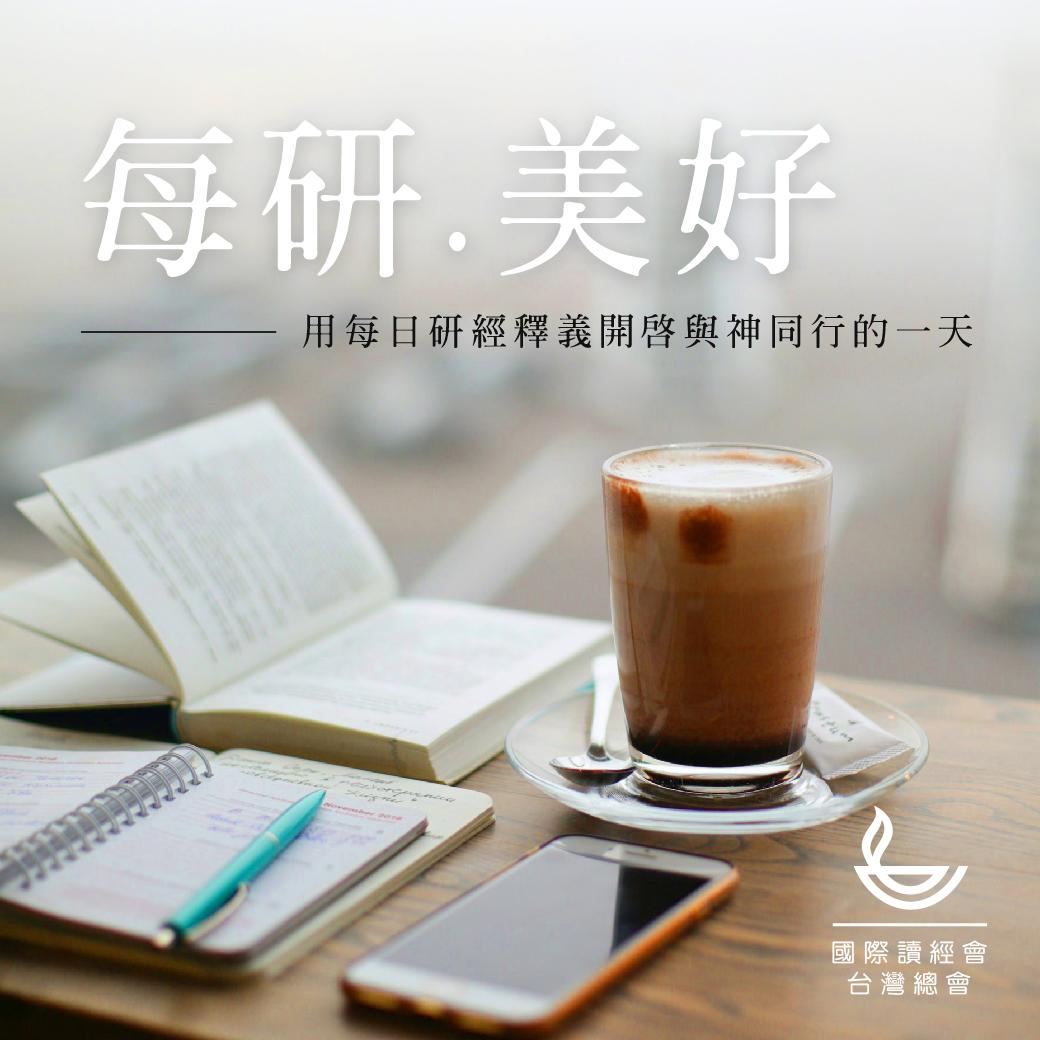 每研.美好的一天:楊志輝牧師的靈修分享2021-04/08(出3-13-22)摩西的使命EP11