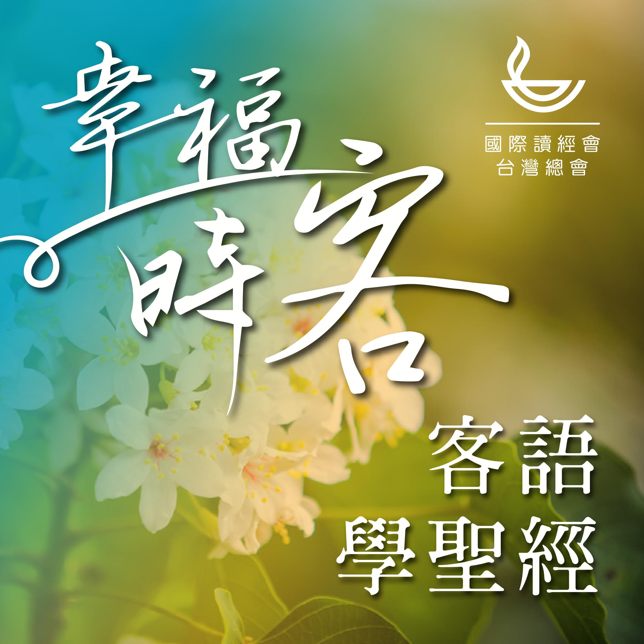 幸福時客05【客語學聖經】2021-每研4/23(出12:31-51)國際讀經會台灣總會EP-18