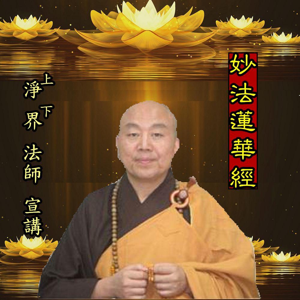 146 妙法蓮華經 淨界法師主講