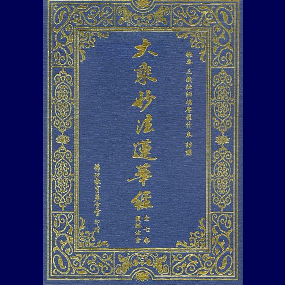 法華經讀誦版(個人自修)_006 授記品