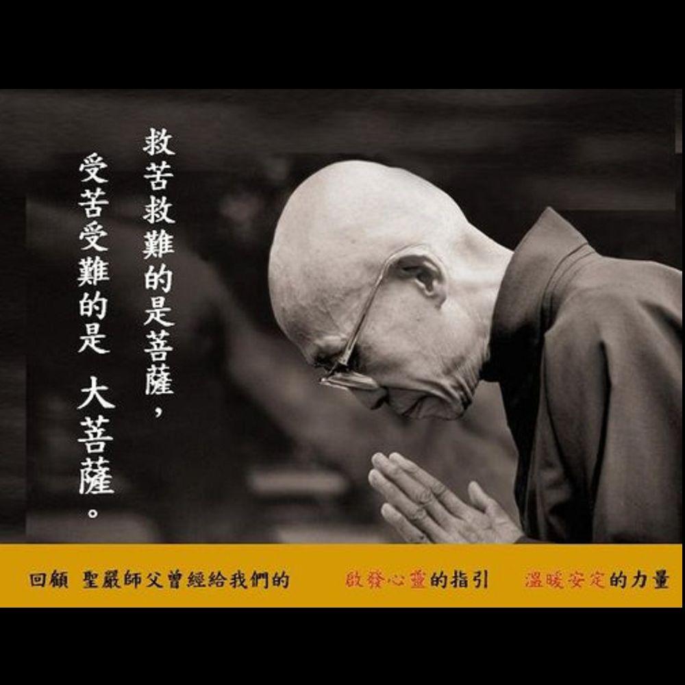 0517 慈悲是心靈環保的最高原則(聖嚴法師-大法鼓)