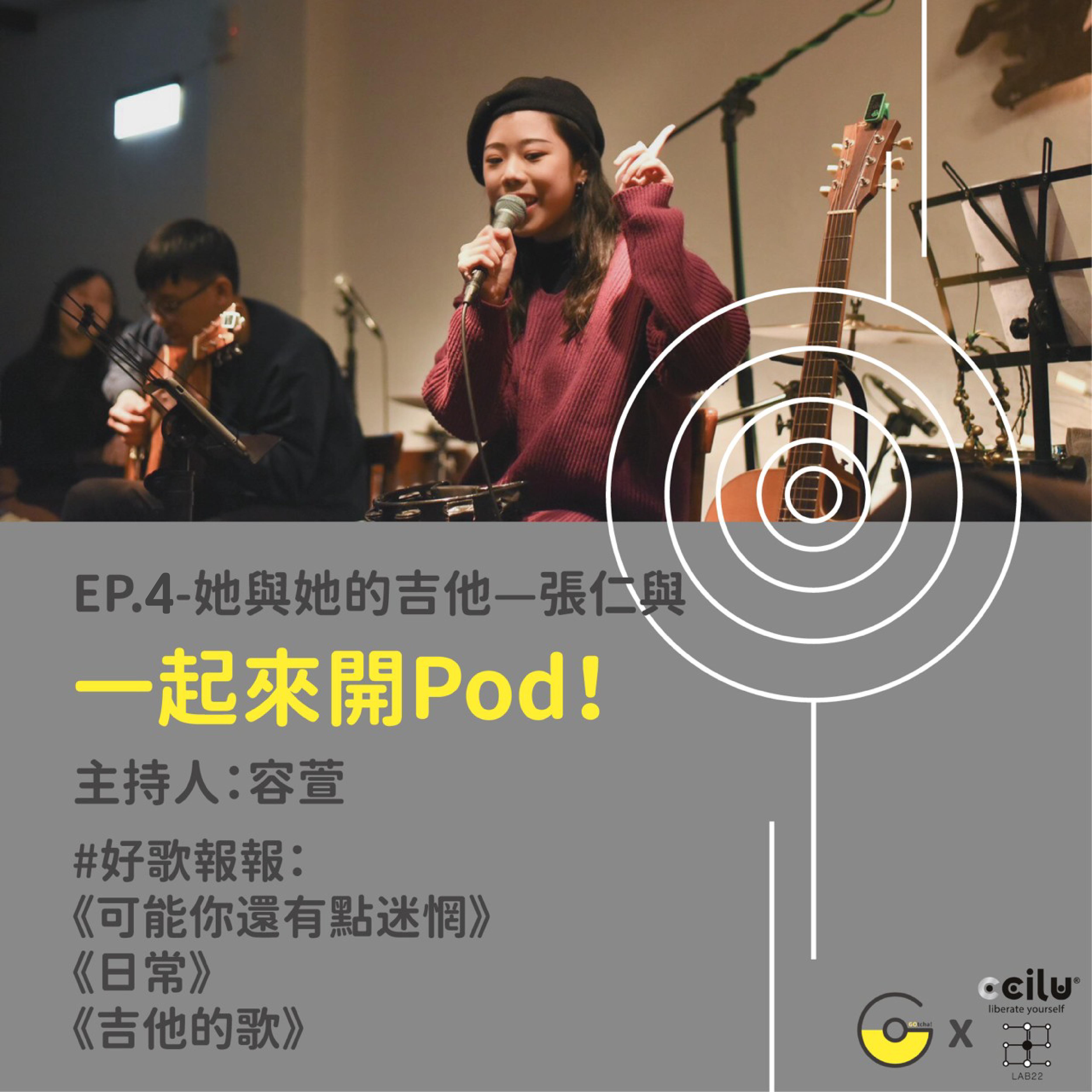 EP4-2. 快樂與悲傷皆是日常 吉他是默默陪伴的力量